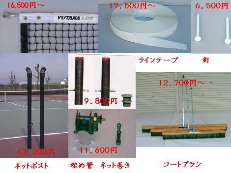 テニス備品
